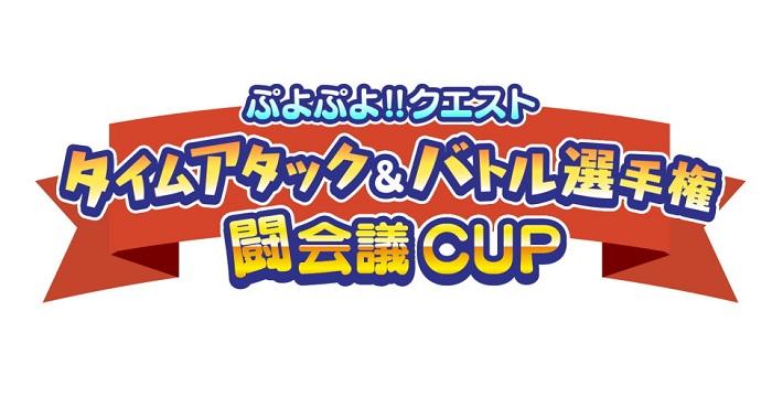 闘会議CUPロゴ