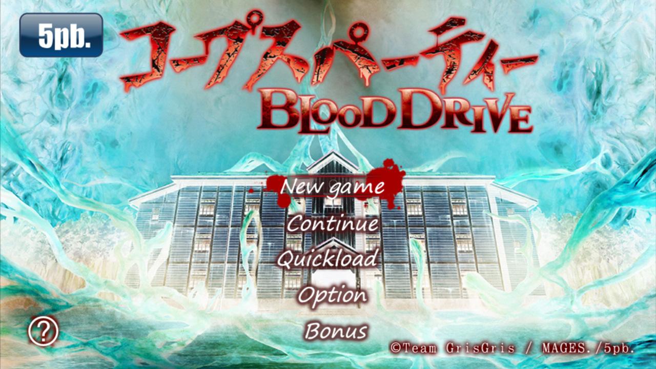 コープスパーティー BLOOD DRIVE