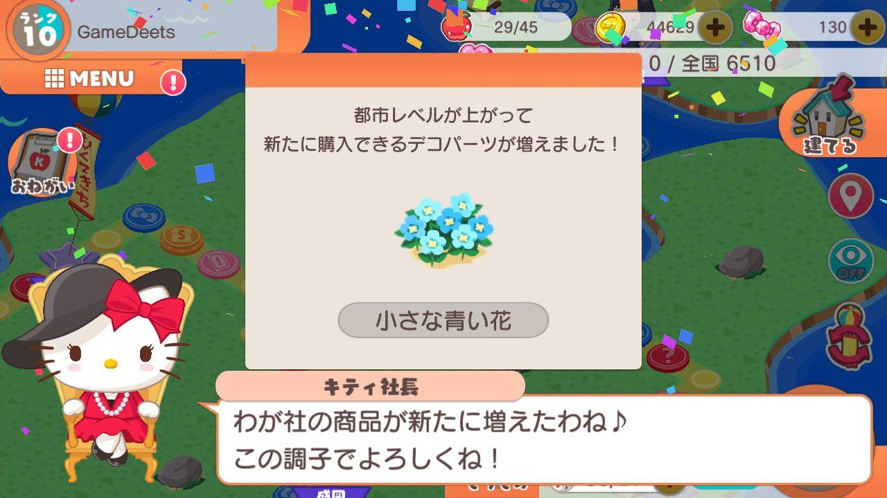 ハローキティ社長~すごろくで日本一周!~