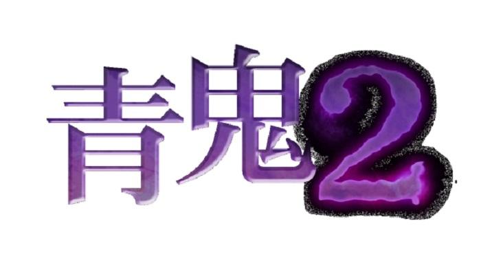 青鬼2で新シナリオ美香編の配信がスタート Appliv Games