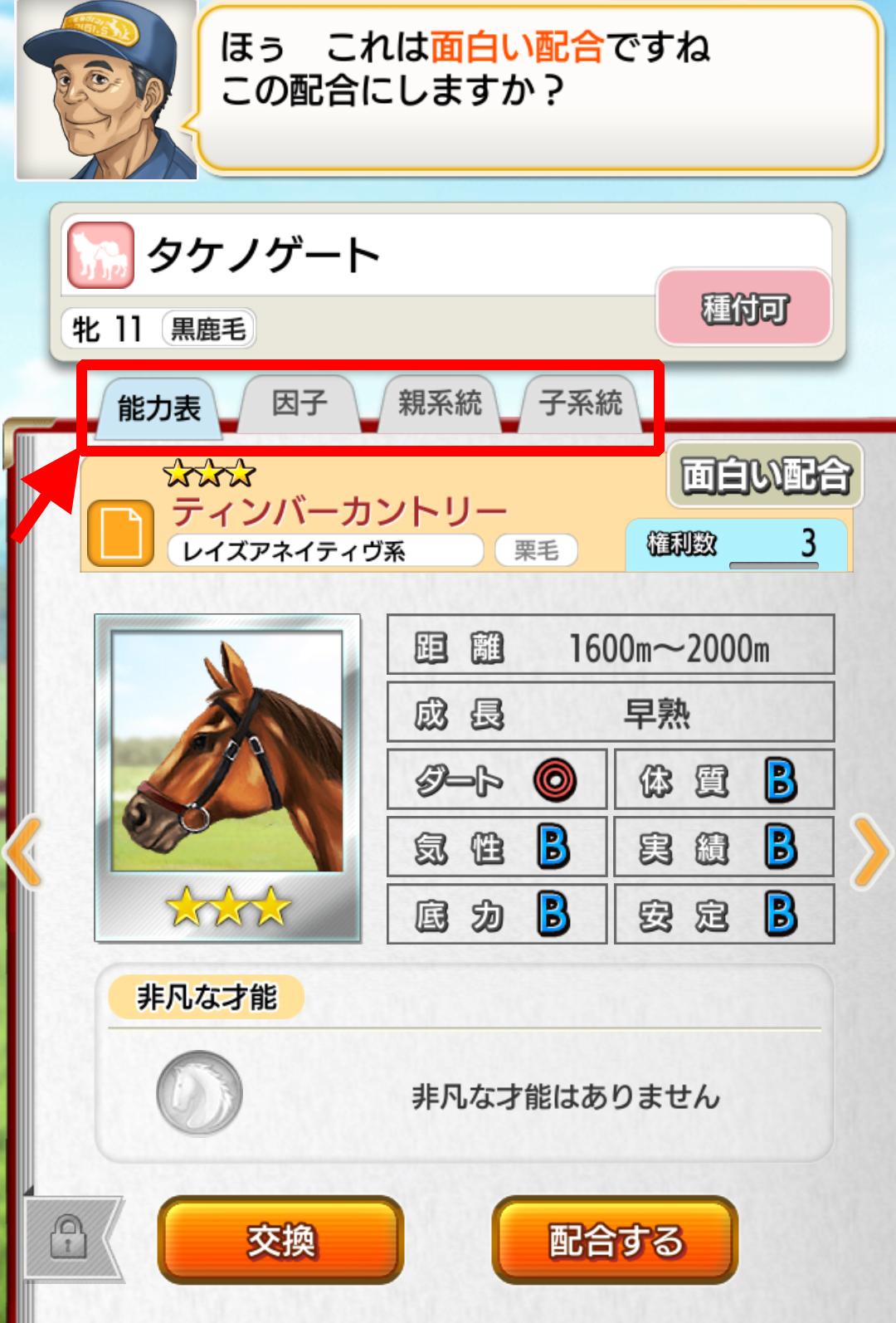 ダービースタリオン マスターズ【攻略】:配合の判断に役立つ種牡馬の情報を把握しよう!