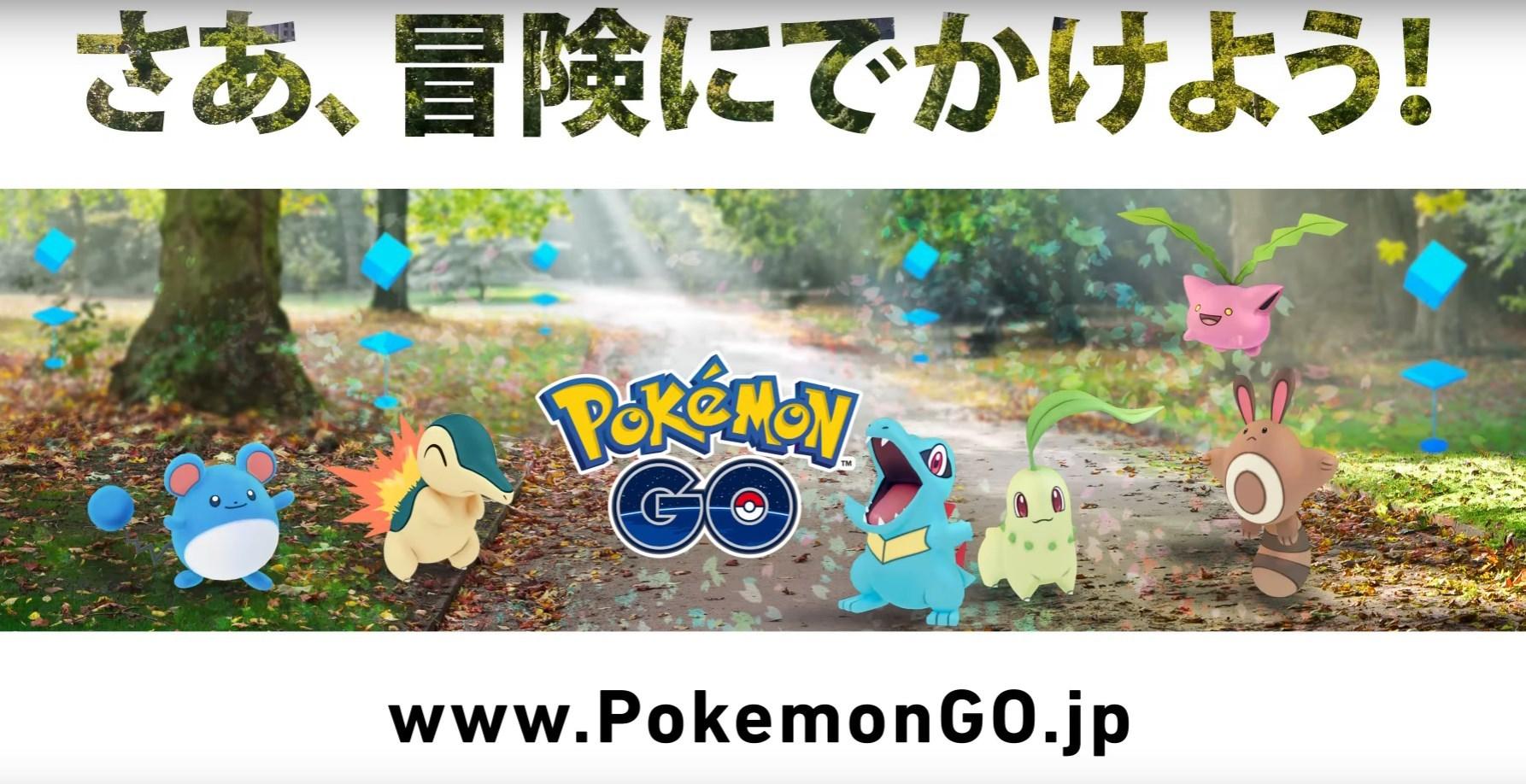 ポケモンgo』がアップデート!金銀(ジョウト地方)のポケモン80種類以上
