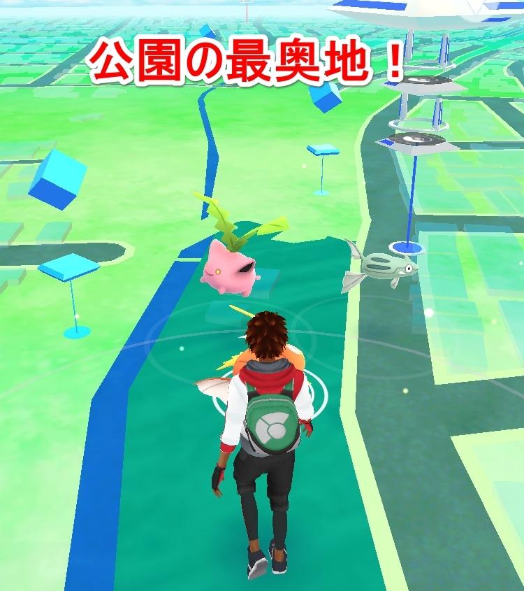 [2/20版]ポケモンGO【攻略】: ワタッコを最速ゲット!井の頭恩賜公園にハネッコが大量発生中