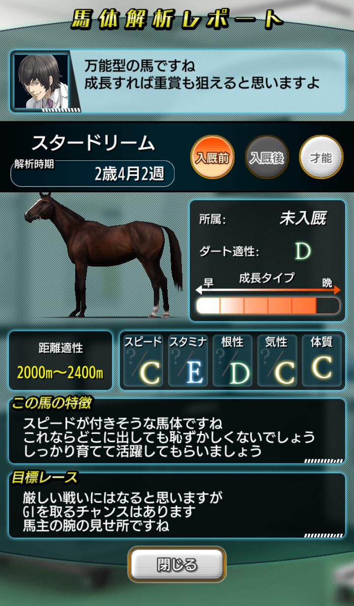 ダービースタリオン マスターズ【攻略】:入厩前の馬の長所・短所を把握しよう