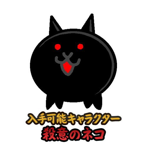『にゃんこ大戦争』でネコの日(2月22日)イベントを開催!