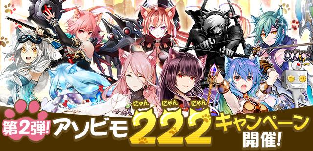 アソビモ9タイトルで猫の日にちなんだ「222キャンペーン」を開催!