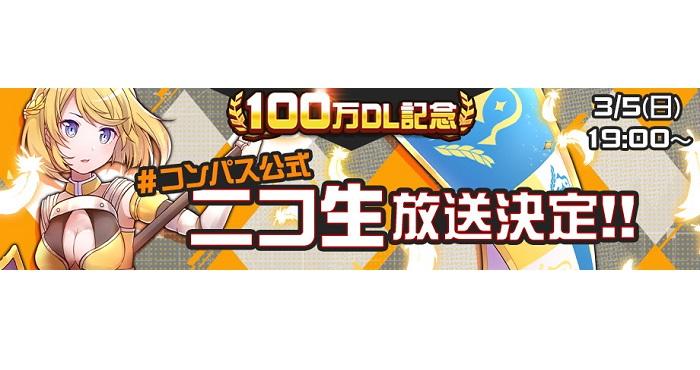 05_banner_NicoNama_20170305_1