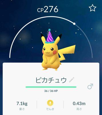 ポケモンGO【攻略】: 錦糸町駅周辺でとんがり帽子ピカチュウ探し!その出現率は?