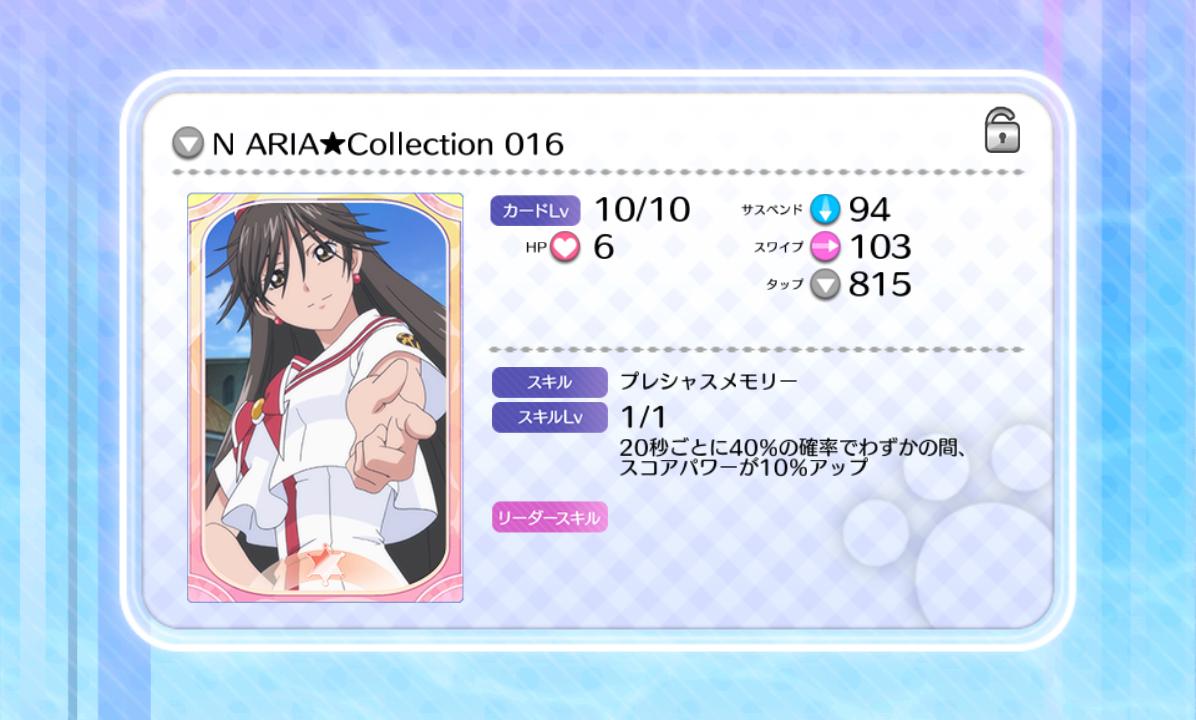 ARIA ~AQUA RITMO~【ゲームレビュー】