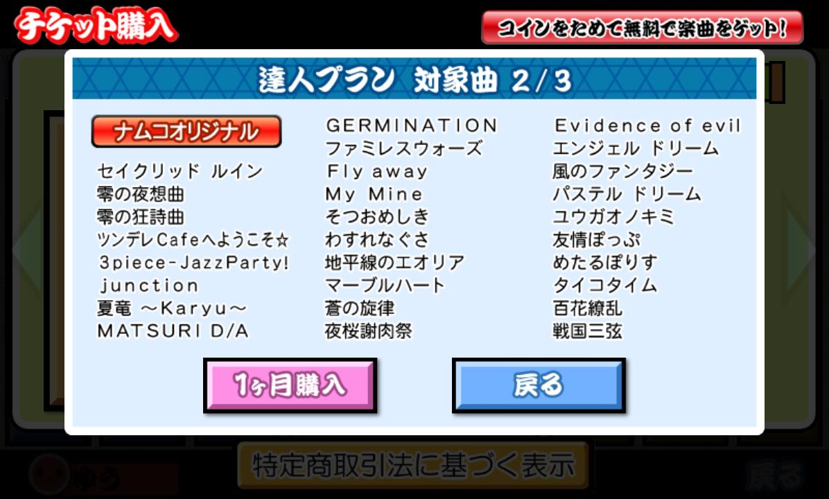太鼓の達人プラス★新曲取り放題!【ゲームレビュー】