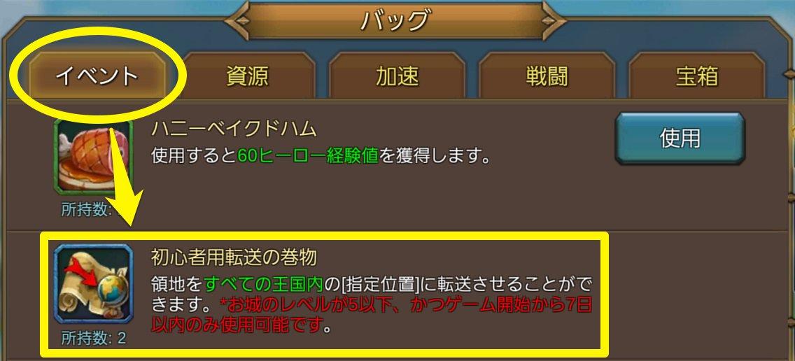 ロードモバイル【初心者攻略】: ゲーム開始からギルド加入までにしておくべきこと