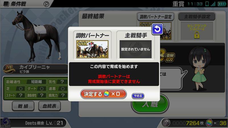 スタポケ【初心者攻略】: 名馬誕生!? 株券の使い方と生産