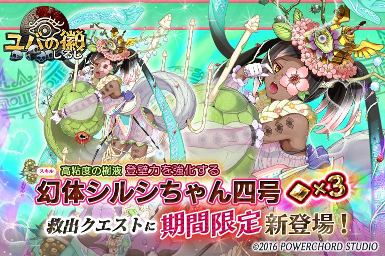 『ユバの徽』に「シルシちゃん四号」が期間限定で登場!