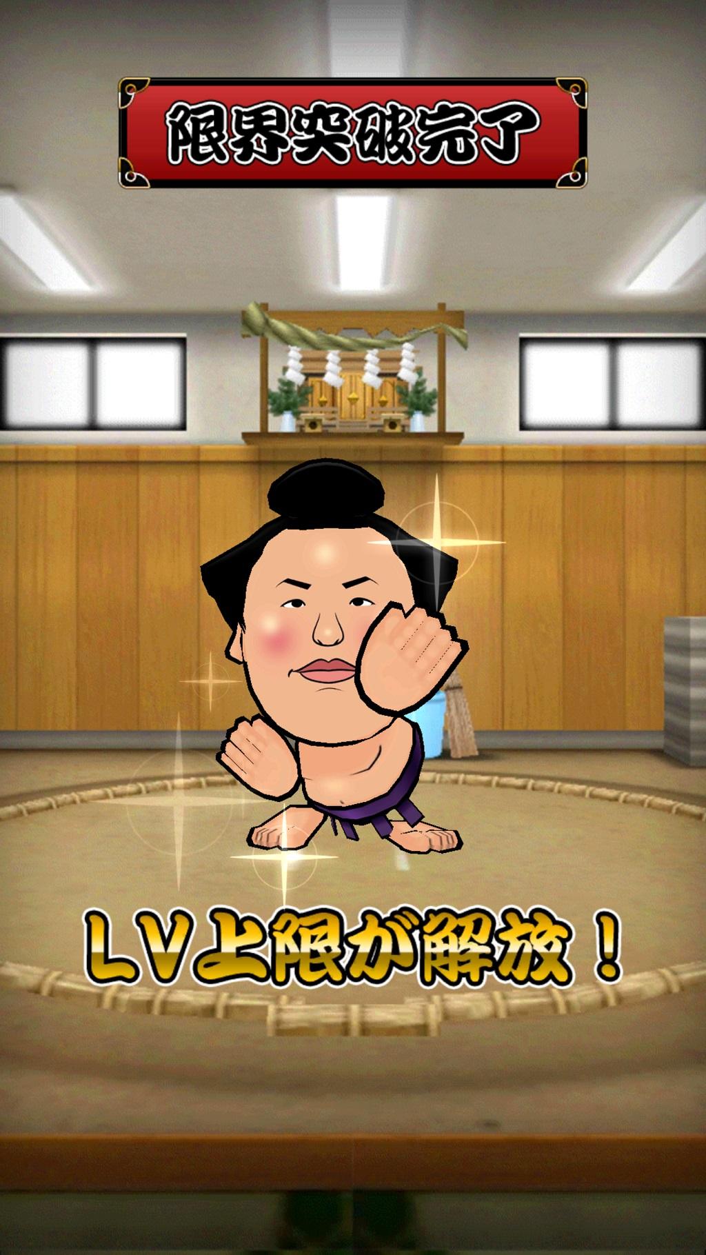 大相撲ごっつぁんバトル