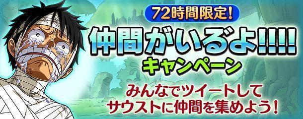 『ONE PIECE サウザンドストーム』が大リニューアル!記念キャンペーンを開催!!