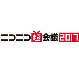 ニコ超2017