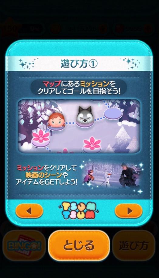 『ディズニー ツムツム』で『アナと雪の女王』イベント開催!新TVCMもスタート