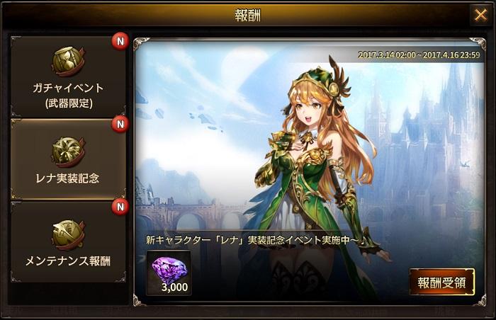 HIT【攻略】:新キャラクター「レナ」を効率良く育成する方法