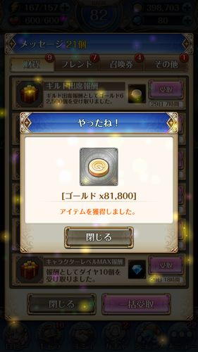ナイクロ【攻略】: 目的別ゴールドの稼ぎ方!効率を徹底検証