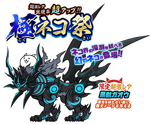 『にゃんこ大戦争』で「極ネコ祭」が開催!幻のネコ「黒獣ガオウ」が登場!!