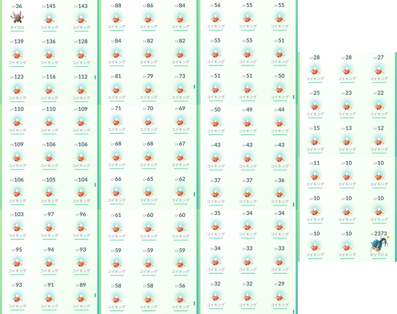 ポケモンGO【攻略】: 101匹徹底検証!色違いコイキングの出現率はどれくらい?