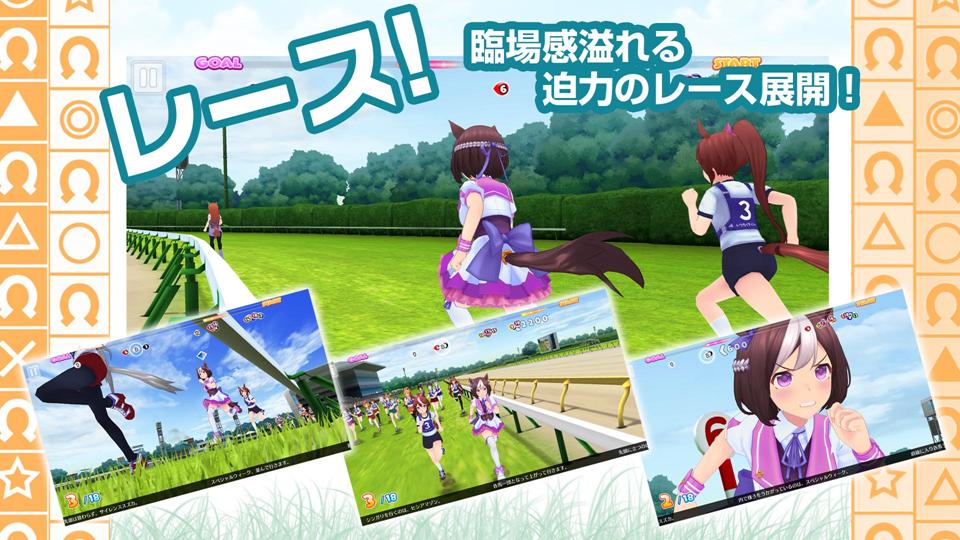『ウマ娘 プリティーダービー』ゲーム性や怒涛のメディアミックス展開を発表!【AnimeJapan 2017】