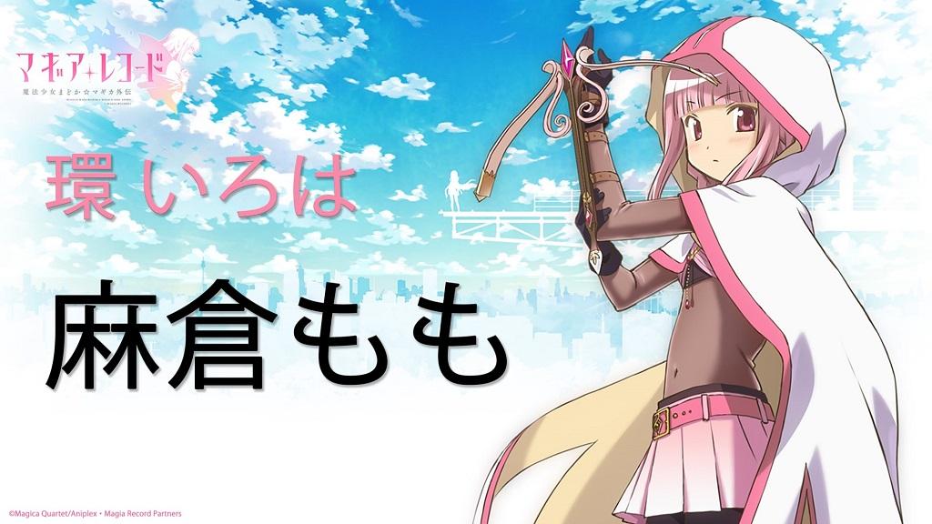『マギアレコード 魔法少女まどか☆マギカ外伝』5月中配信が明らかに!【AnimeJapan 2017】