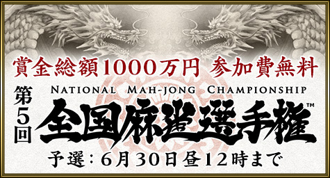 『Maru‐Jan』第5回全国麻雀選手権は賞金総額1,000万!前哨戦で美人プロに挑戦!