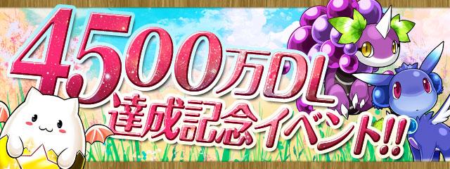 『パズル&ドラゴンズ』で国内4,500万DL突破を記念したスペシャルイベントが開催決定!