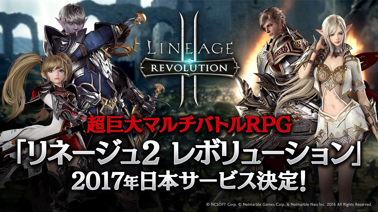 『リネージュ2 レボリューション』 2017年に日本でのサービス開始を決定!