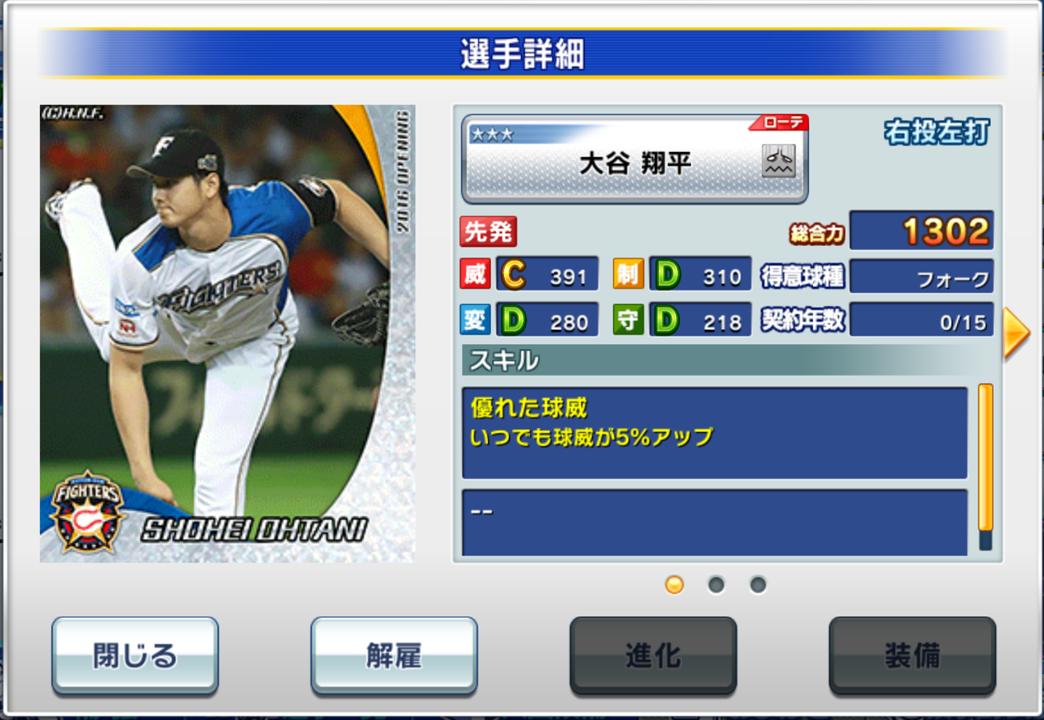 プロ野球ロワイヤル【ゲームレビュー】