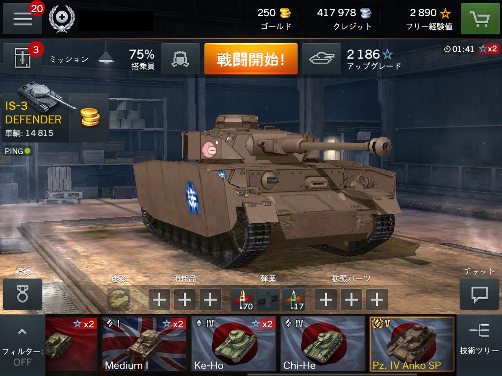 【中の人に聞く攻略法】第11回:World of Tanks Blitz