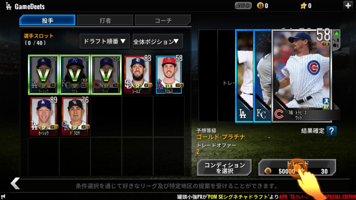 MLB パーフェクトイニング16【ゲームレビュー】