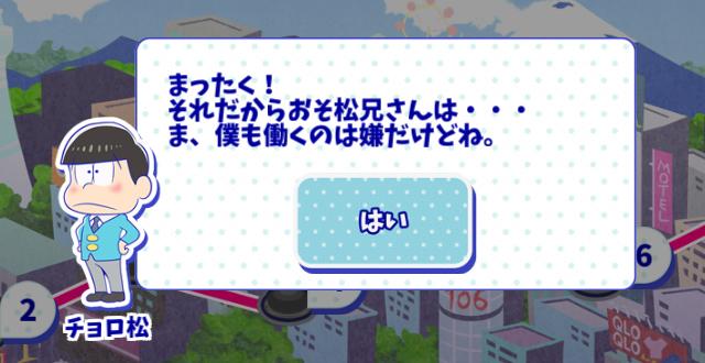 【ゲームでおそ松さん】『おそ松さんのへそくりウォーズ』敵キャラクター大図鑑!(東京~北海道編)