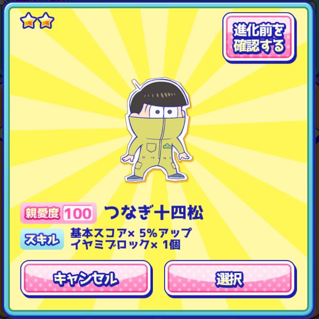 【ゲームでおそ松さん】松野家ファンなら必修科目!? 『パズ松さん』6つ子の見分け方講座