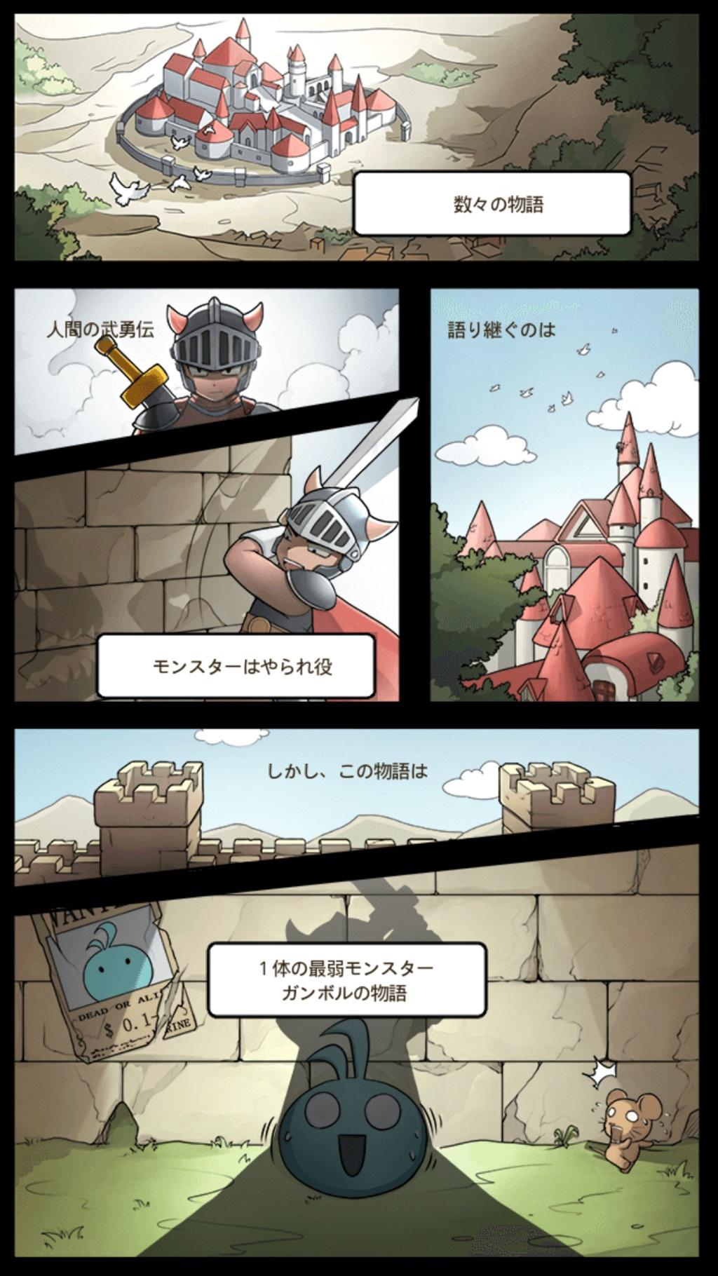モンスターがあらわれた!『ダンジョンRPGゲーム』