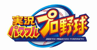 『実況パワフルプロ野球』が累計3,000万DL突破!記念キャンペーン第1弾を開始