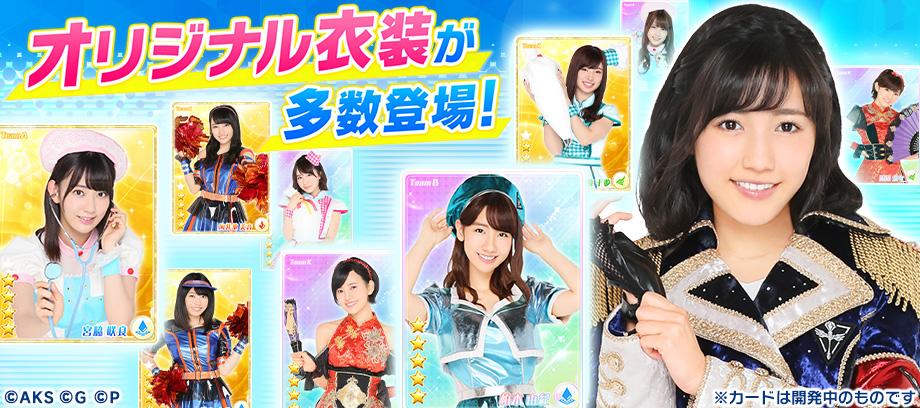 『AKB48ステージファイター2 バトルフェスティバル』の最新ゲーム情報やPVを公開!