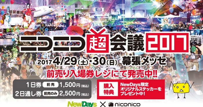 newdays_繝ャ繧キ繧兩20170327