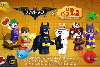 『LINE バブル2』と『レゴ バットマン ザ・ムービー』のコラボが開始!