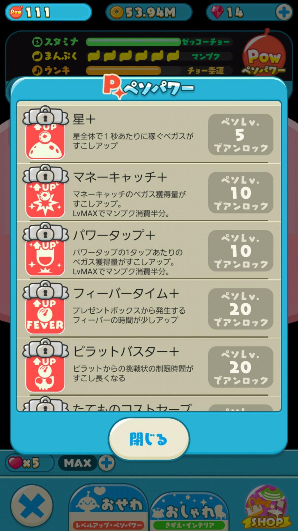 LINE アキンド星のリトル・ペソ【ゲームレビュー】