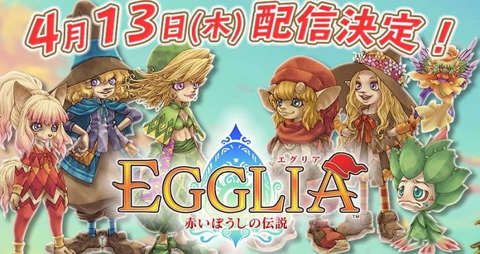 EGGLIA_リリーストップ0407(1)