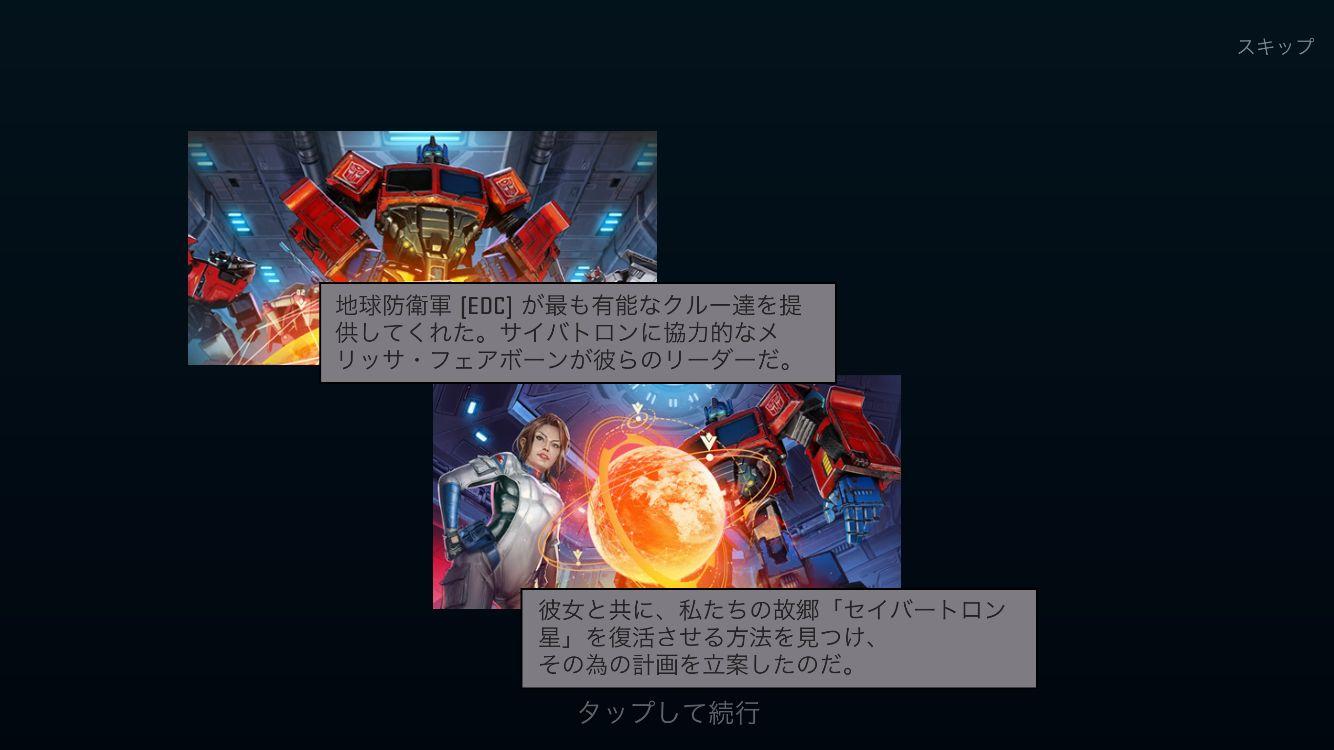 トランスフォーマー:鋼鉄の戦士たち【ゲームレビュー】