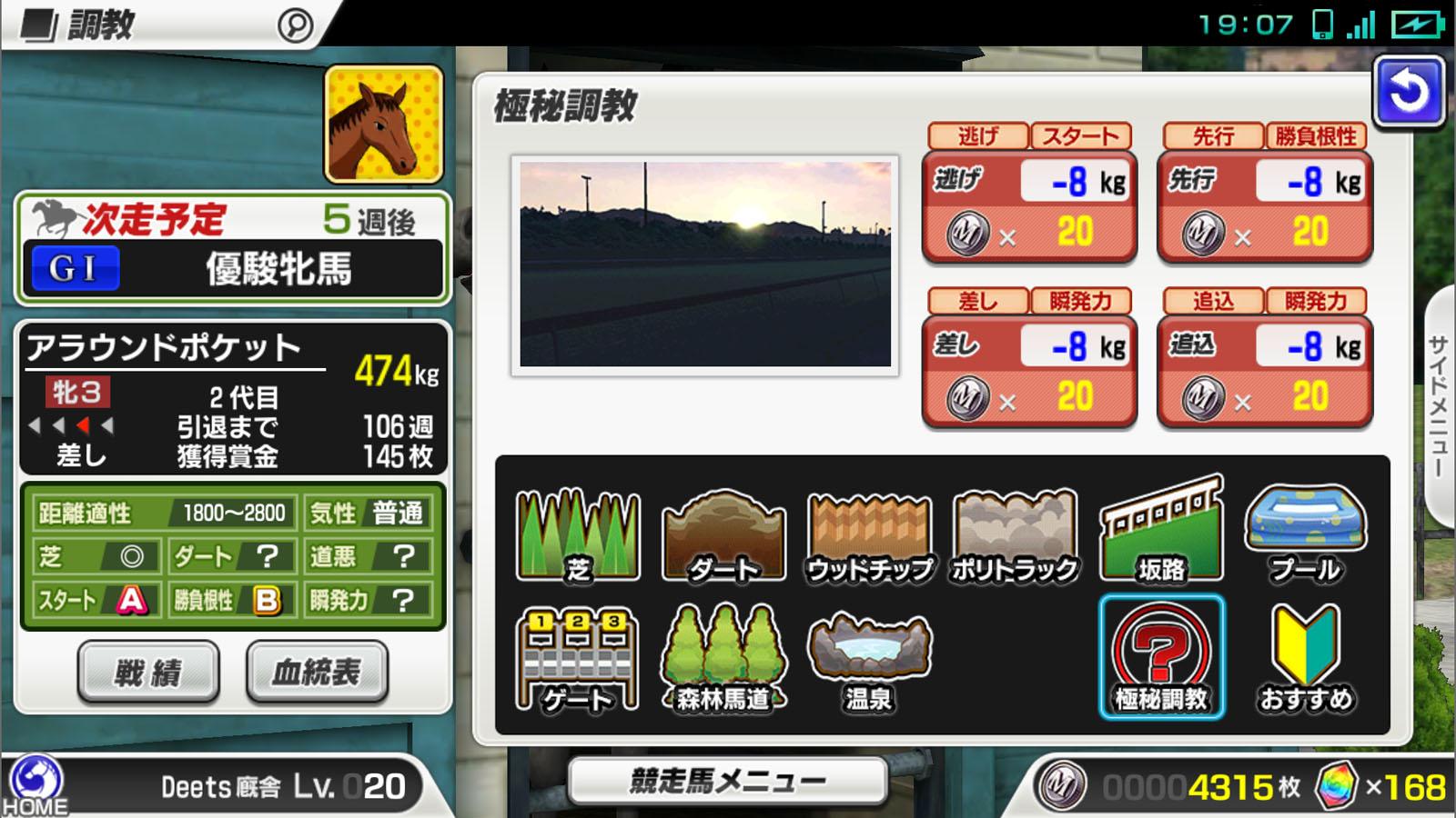 スタポケ【初心者攻略】: レースで勝つために押さえておくべきポイント