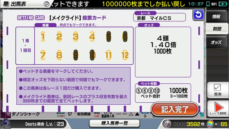 スタポケ【初心者攻略】: 覚えておきたいメダル稼ぎのコツ
