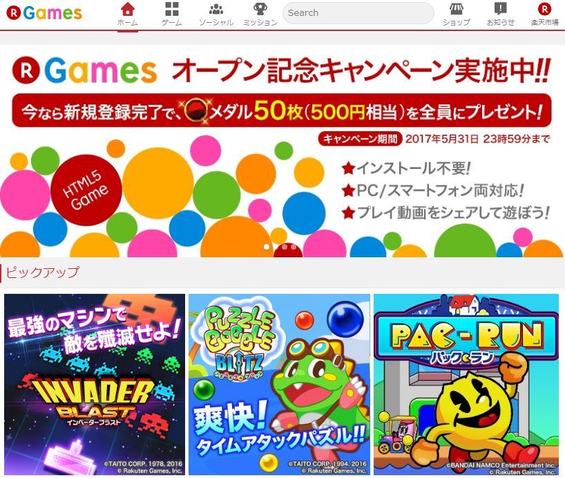 [黒川文雄のゲーム非武装地帯] 第34回: 楽天ゲームズ HTML5の逆襲