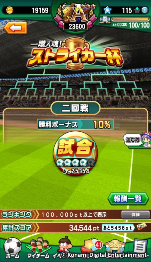 実況パワフルサッカー