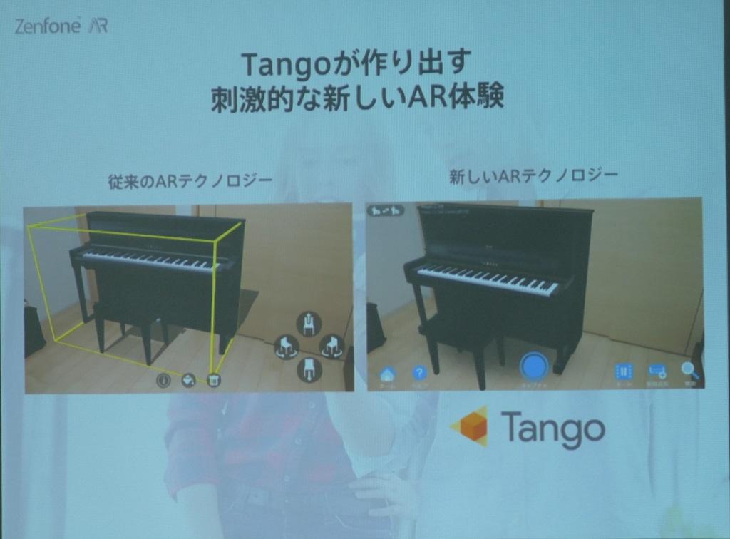 世界初のTango/Daydream両対応+RAM8GB搭載スマホ!「ZenFone AR」発表会レポート
