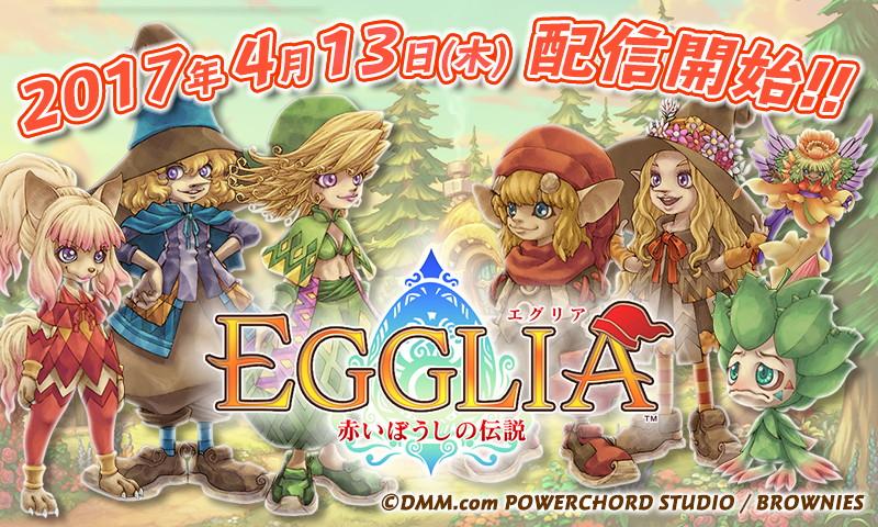 EGGLIA~赤いぼうしの伝説~