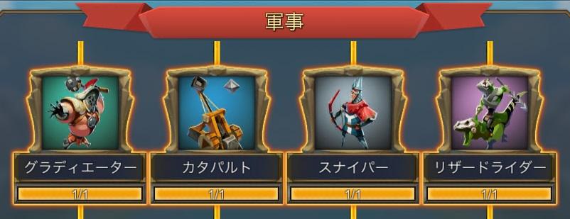 ロードモバイル【攻略】: 戦争に乗り出そう!(攻撃編)